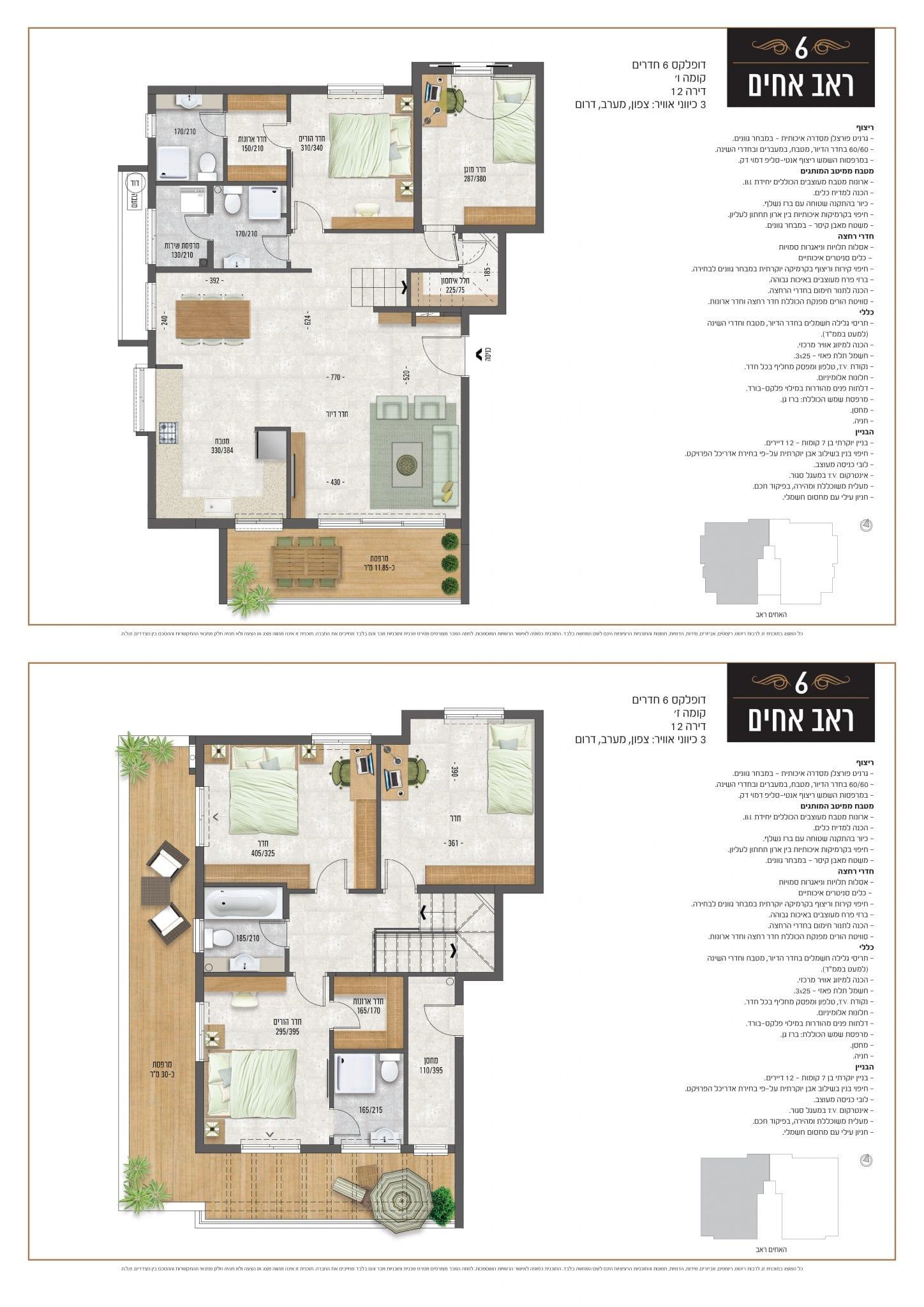דופלקס 6 חדרים דירה מספר 12 קומות 6-7