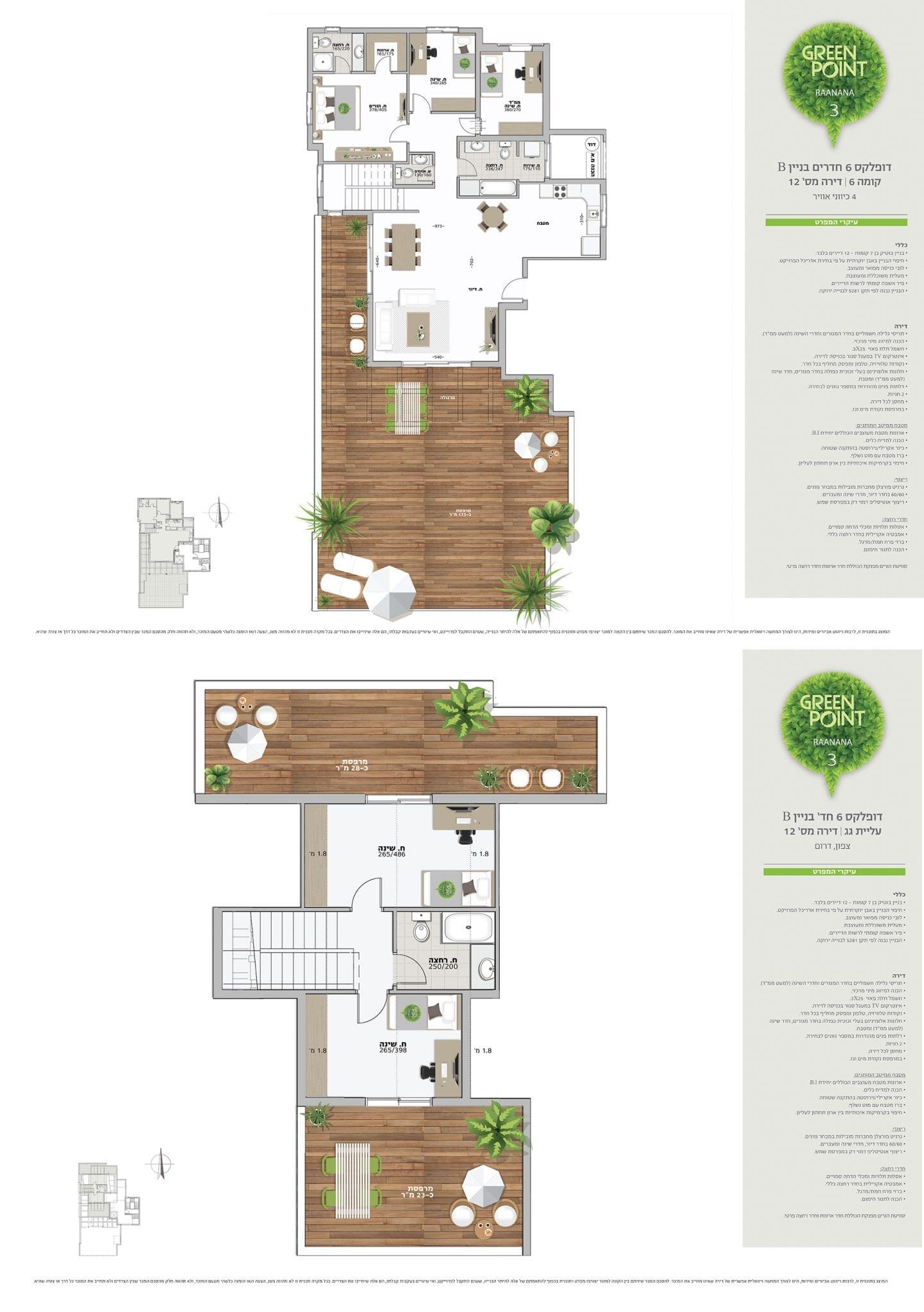 דופלקס 6 חדרים - בניין B - מספר 12
