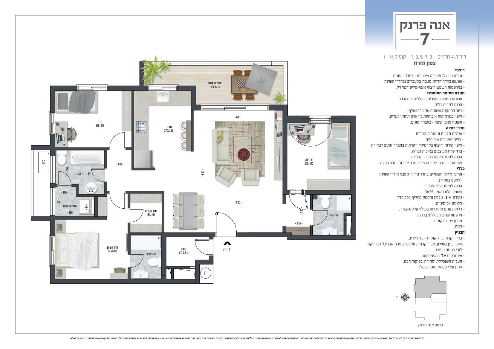 דירת 4 חדרים, קומות 1-5 - מספר 1,3,5,7,9
