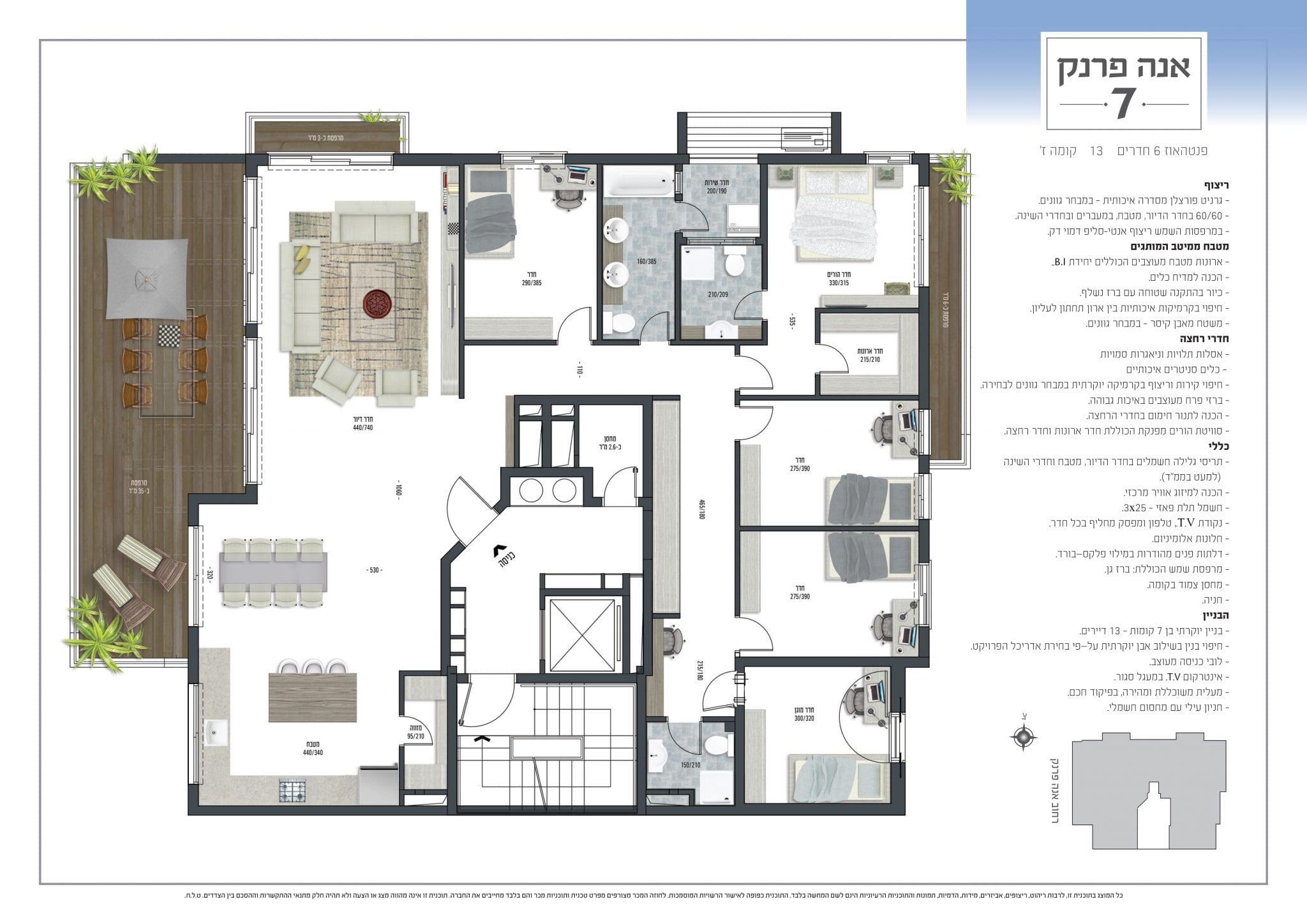 פנטהאוז 6 חדרים, קומה 6 - מספר 13