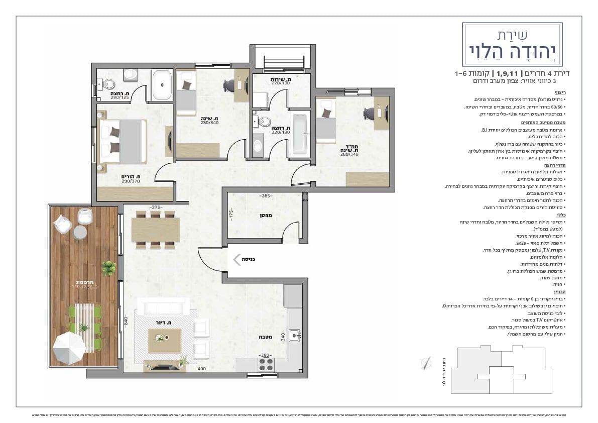 דירות קומות 1-6 - מספר 1,11