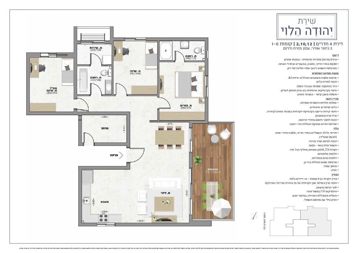 דירות קומות 1-6 - מספר 2,10