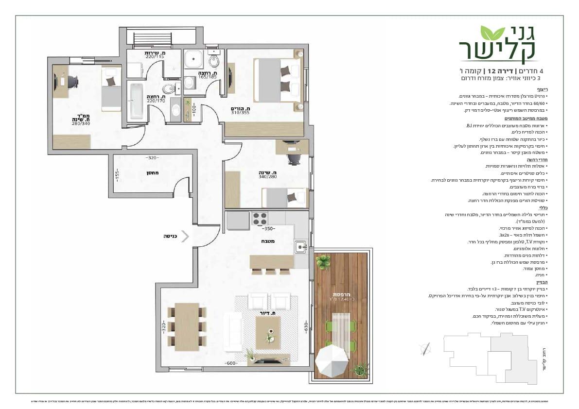 דירת 4 חדרים, קומה 6 - מספר 12