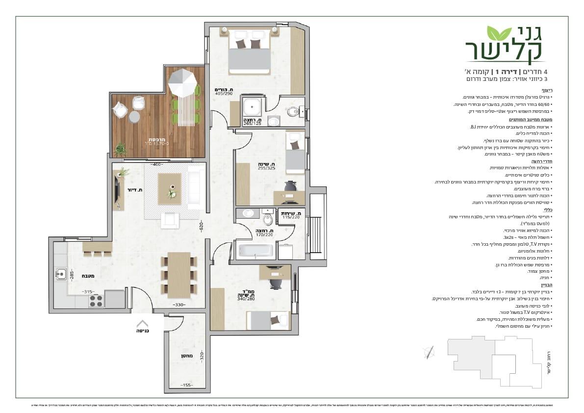 דירת 4 חדרים, קומה 1 - מספר 1