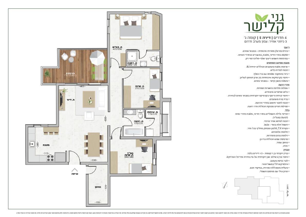 דירת 4 חדרים, קומה 3 - מספר 5