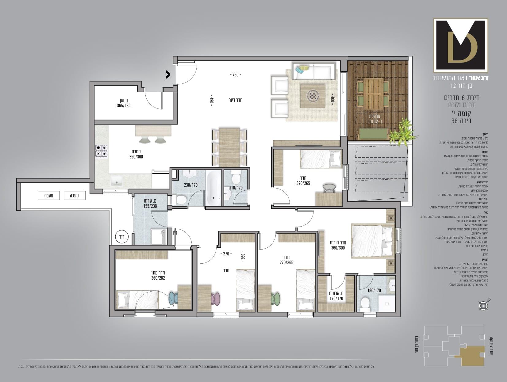 דירת 6 חדרים, קומה 10, דירה 38