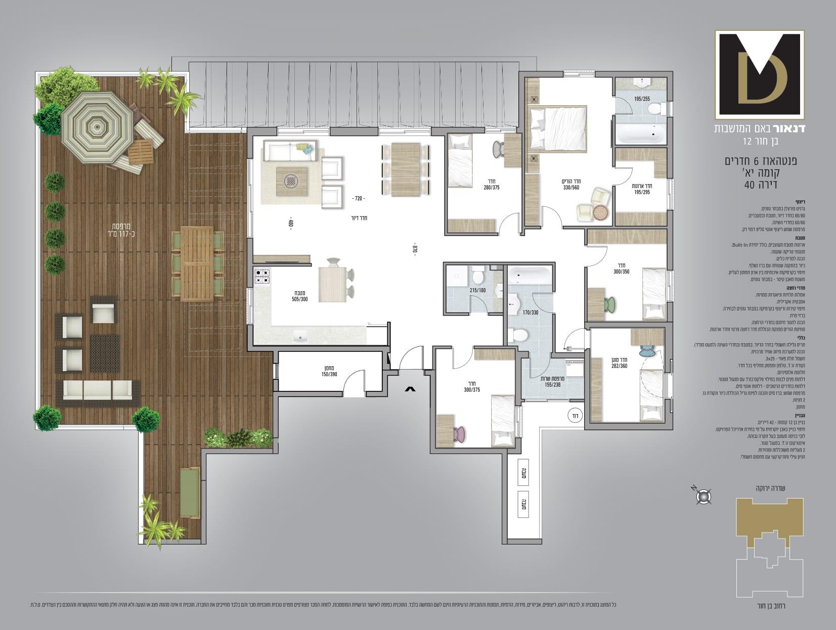 פנטהאוז 6 חדרים, קומה 11, דירה 40