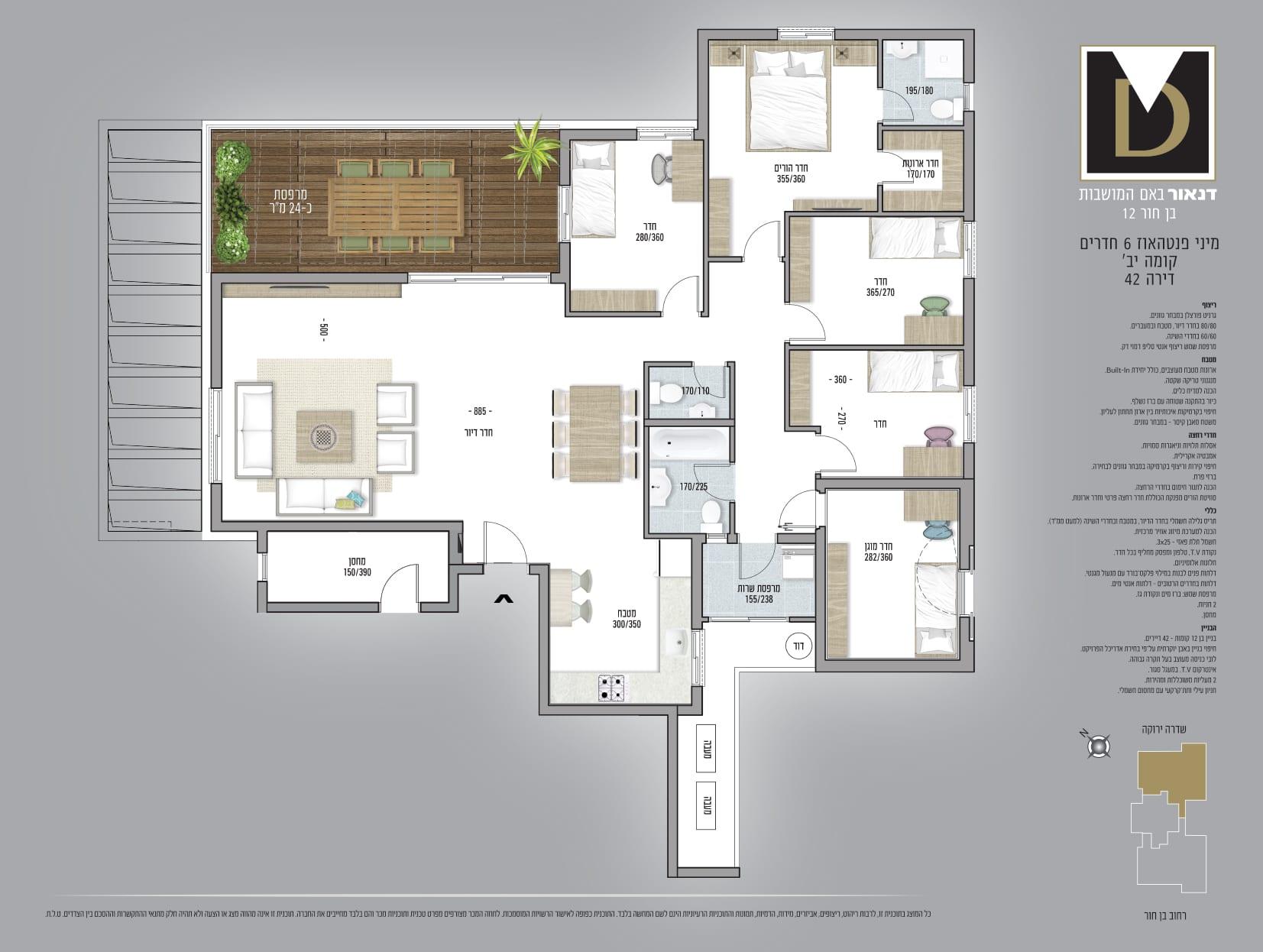מיני פנטהאוז 6 חדרים, קומה 12, דירה מספר 42
