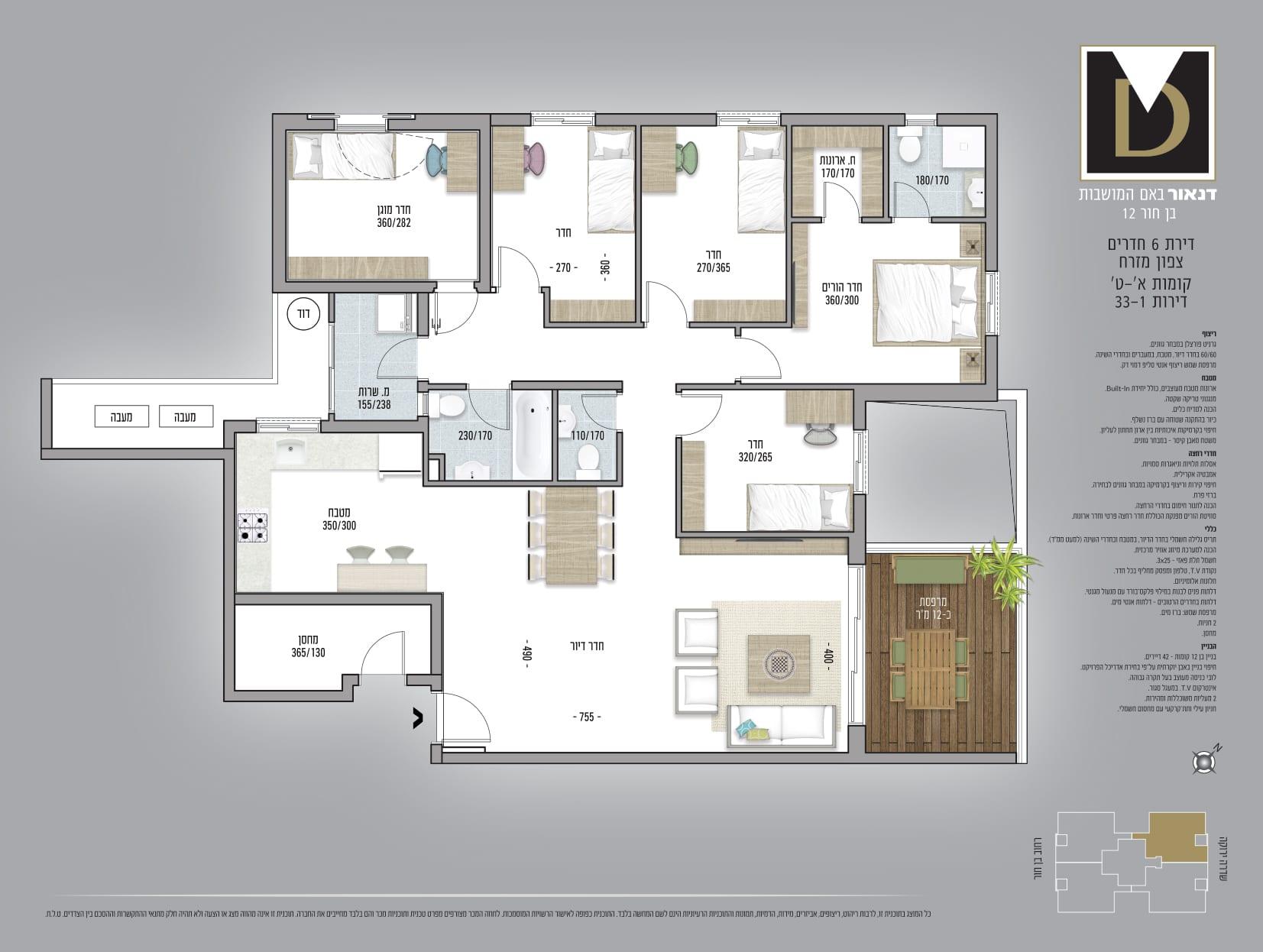 דירת 6 חדרים, קומות 1-9, דירות מספר 1-33