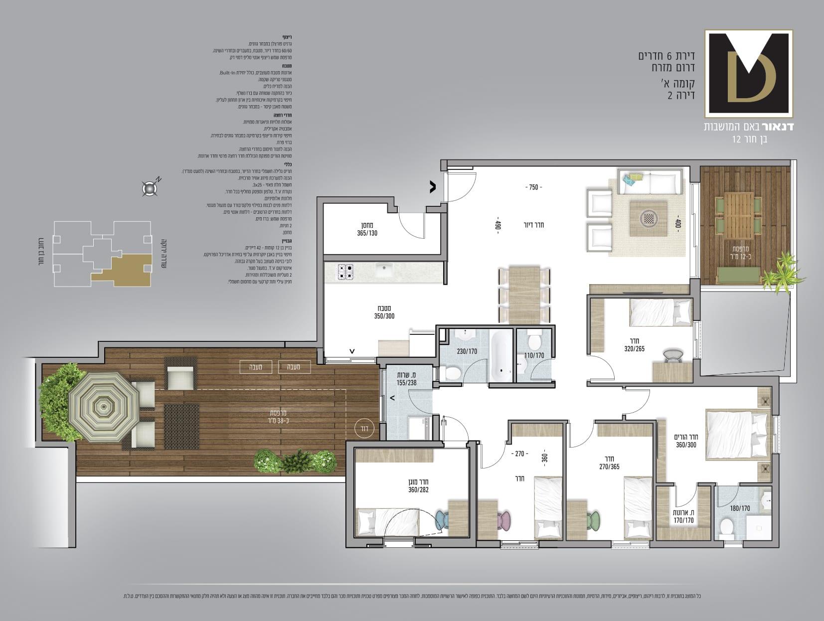 דירת 6 חדרים, קומה 1, דירה מספר 2