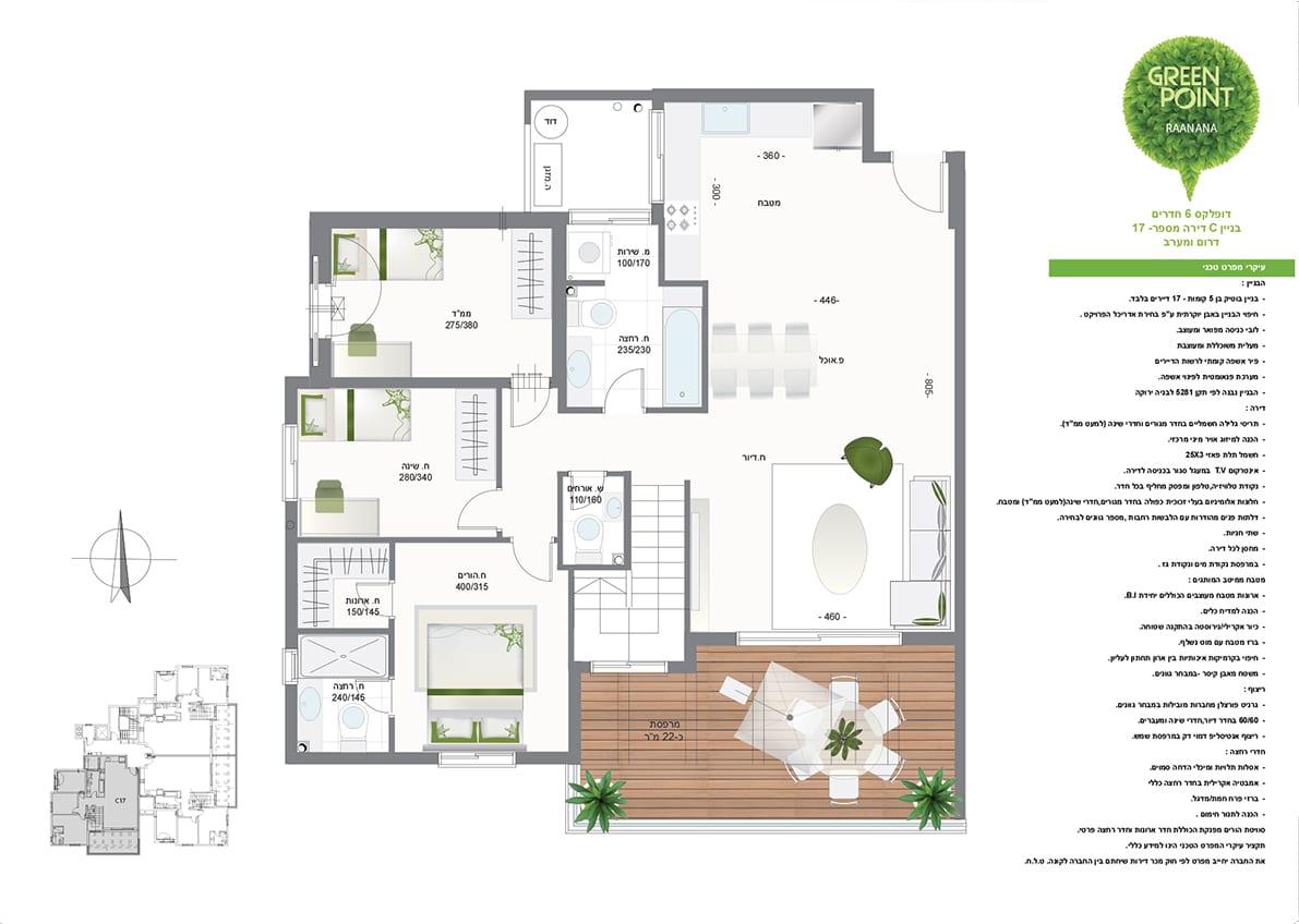 דופלקס 6 חדרים - בניין C - מספר 17