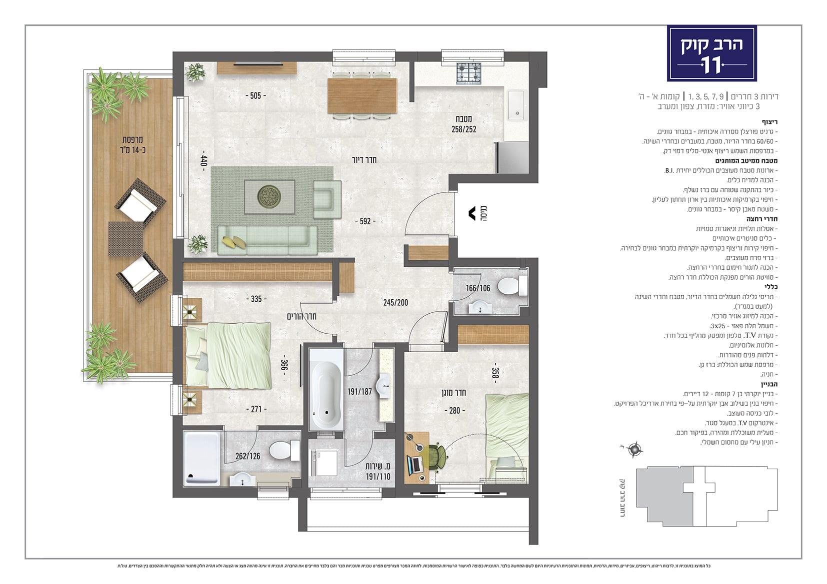 דירת 3 חדרים, קומות 1-5 - מספר 1,3,5,7,9