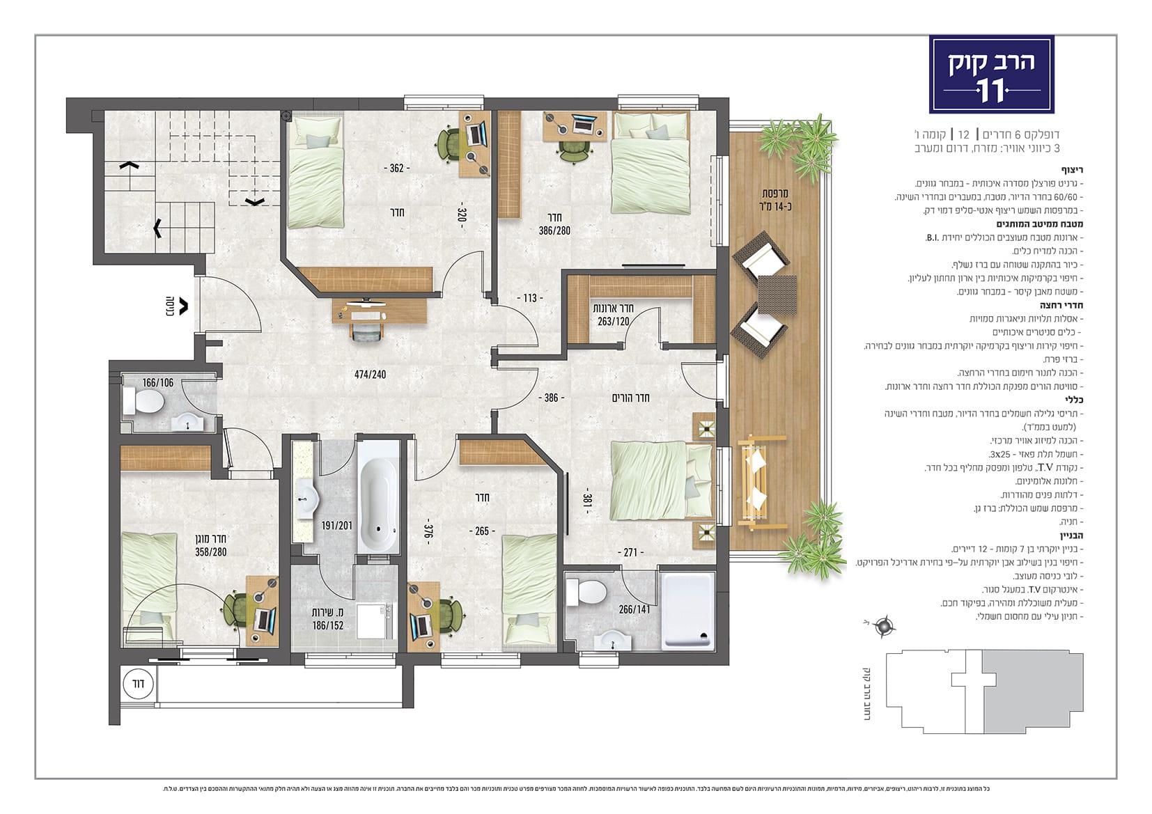 דופלקס 6 חדרים, קומה 6 - מספר 12