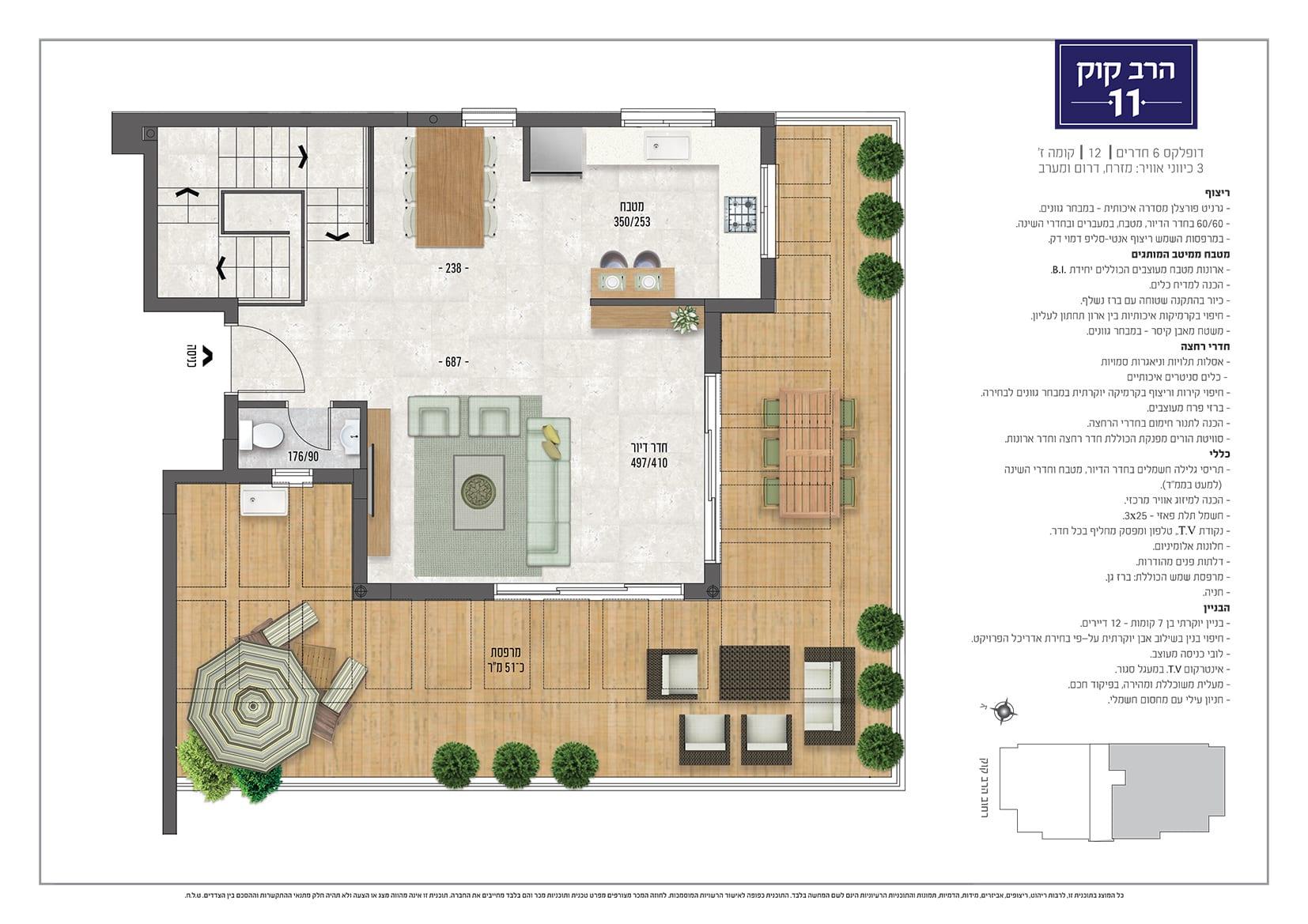 דופלקס 6 חדרים, קומה 7 - מספר 12