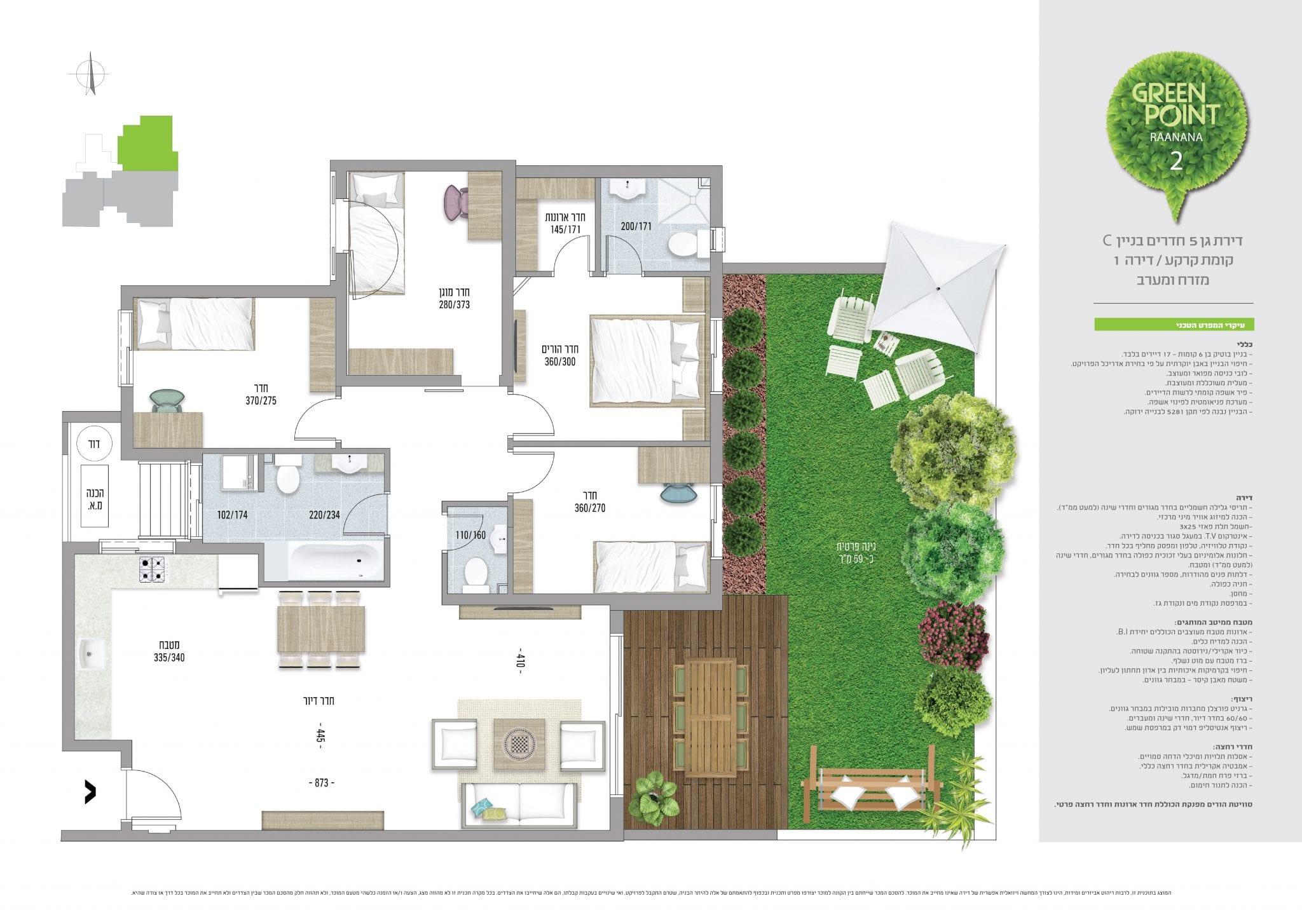 דירת גן 5 חדרים, קומת קרקע - מספר 1