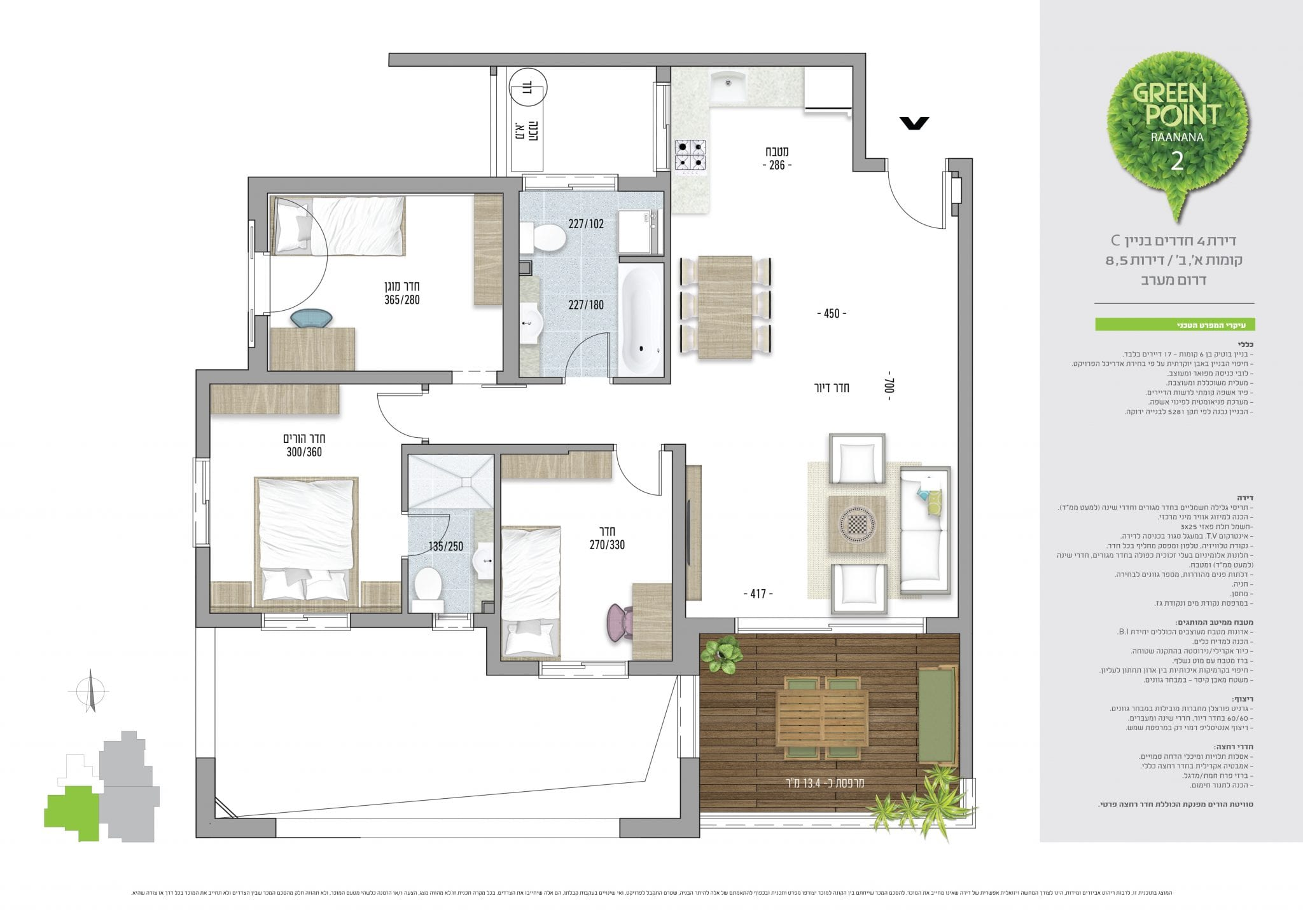דירת 4 חדרים, קומות 1,2, מספר 5,8