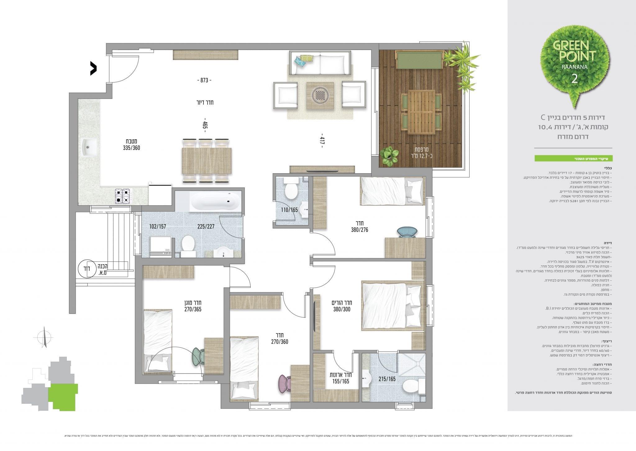 דירת 5 חדרים, קומות 1,3, מספר 4,10