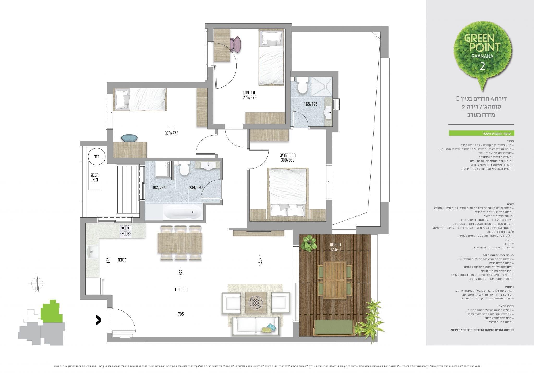 דירת 4 חדרים, קומה 3 - מספר 9
