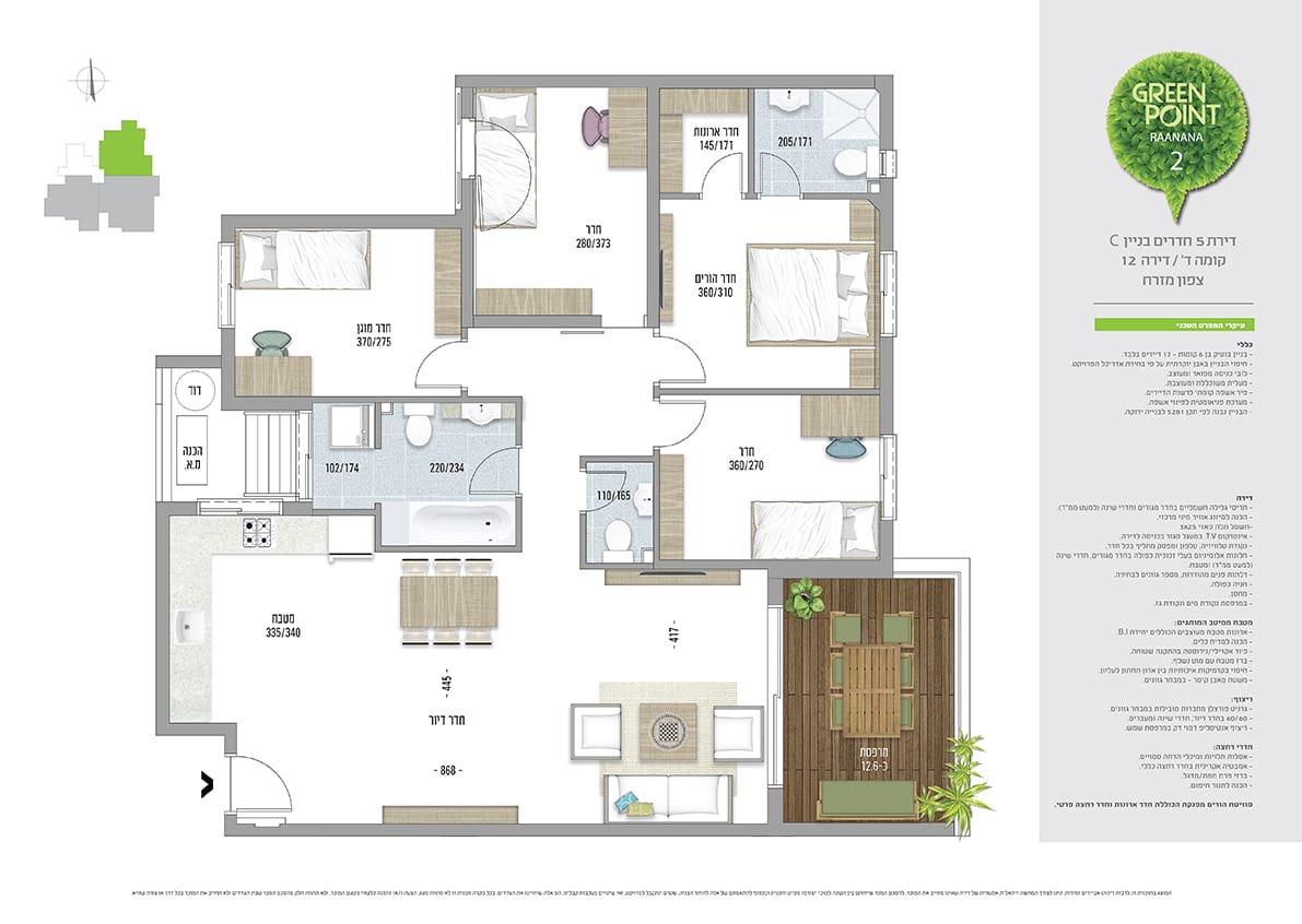 דירת 5 חדרים, קומה 4 - מספר 12