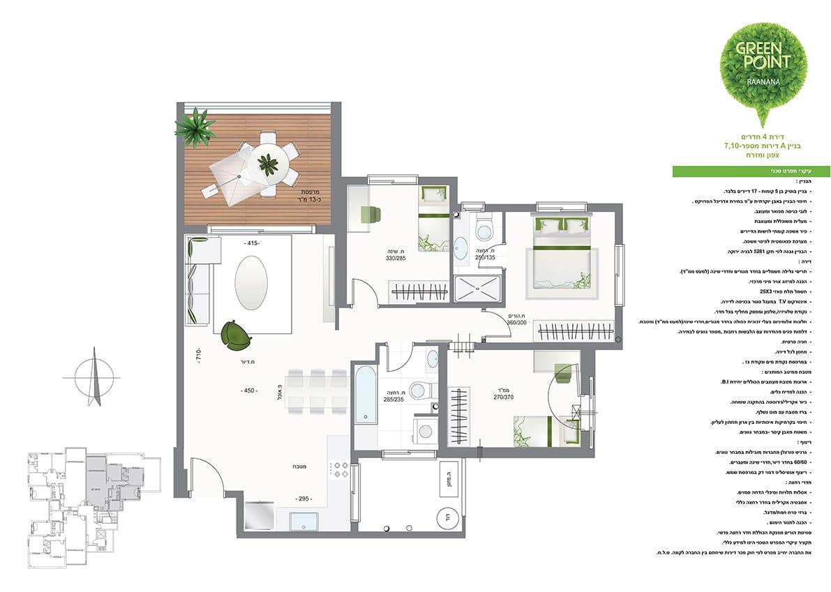 דירת 4 חדרים - בניין A - מספר 7,10