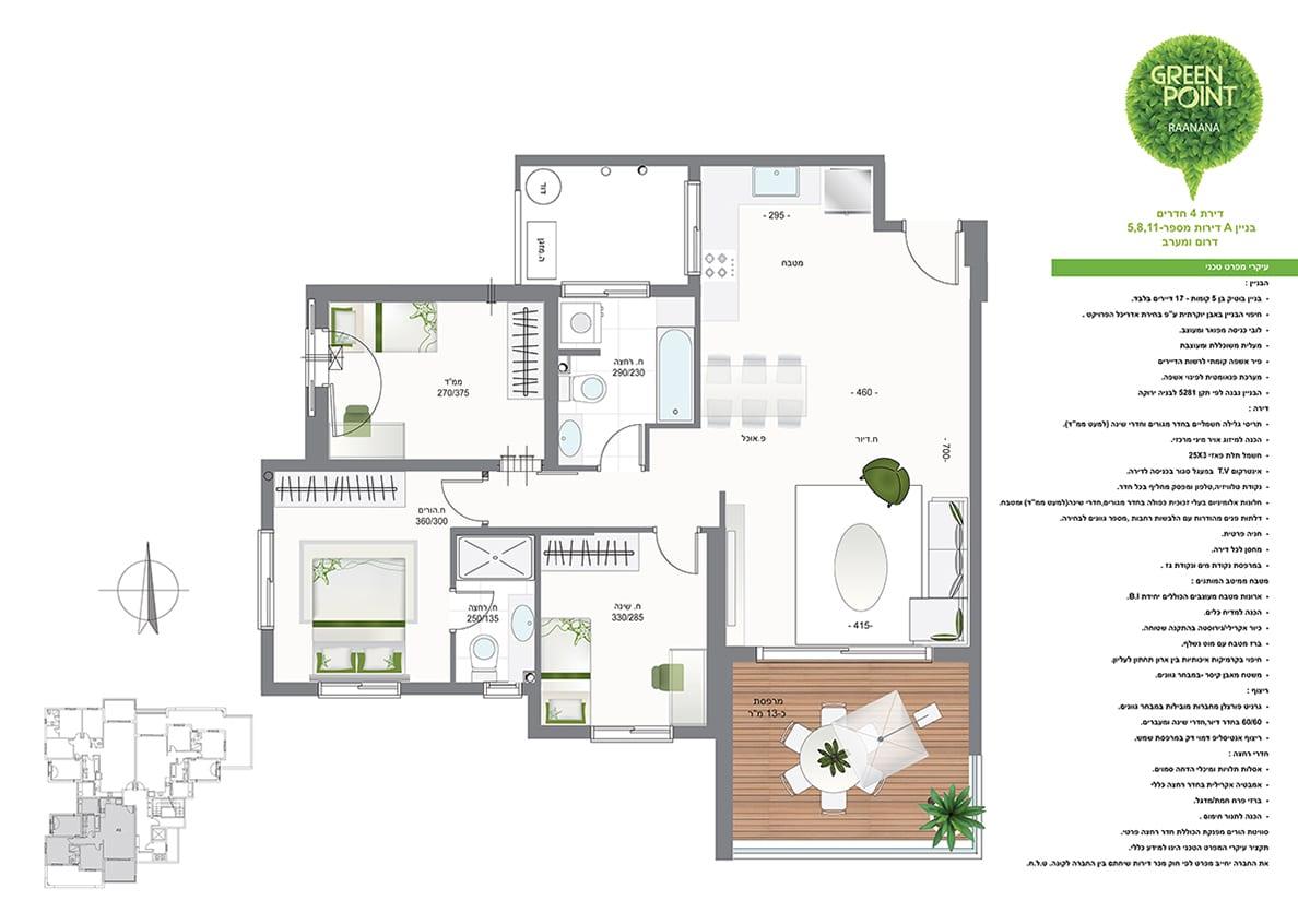 דירת 4 חדרים - בניין A - מספר 5,8,11