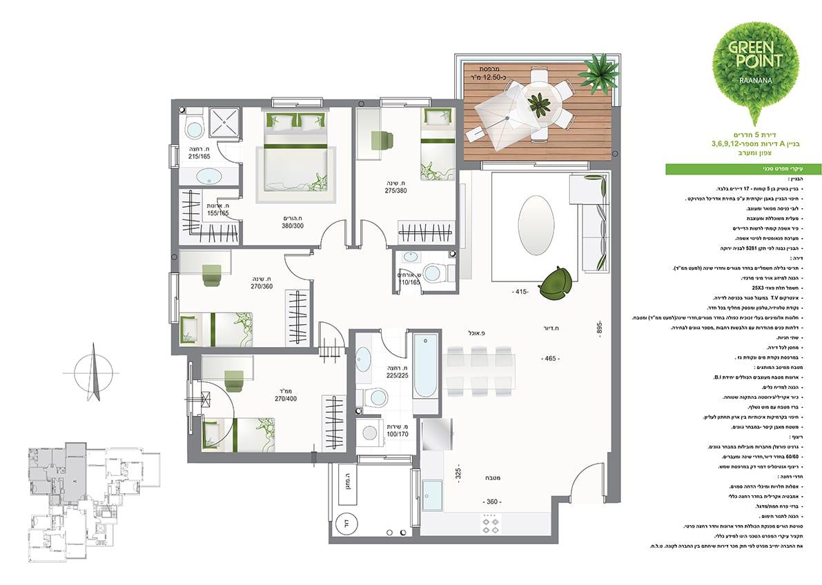 דירת 5 חדרים - בניין A - מספר 3,6,9,12