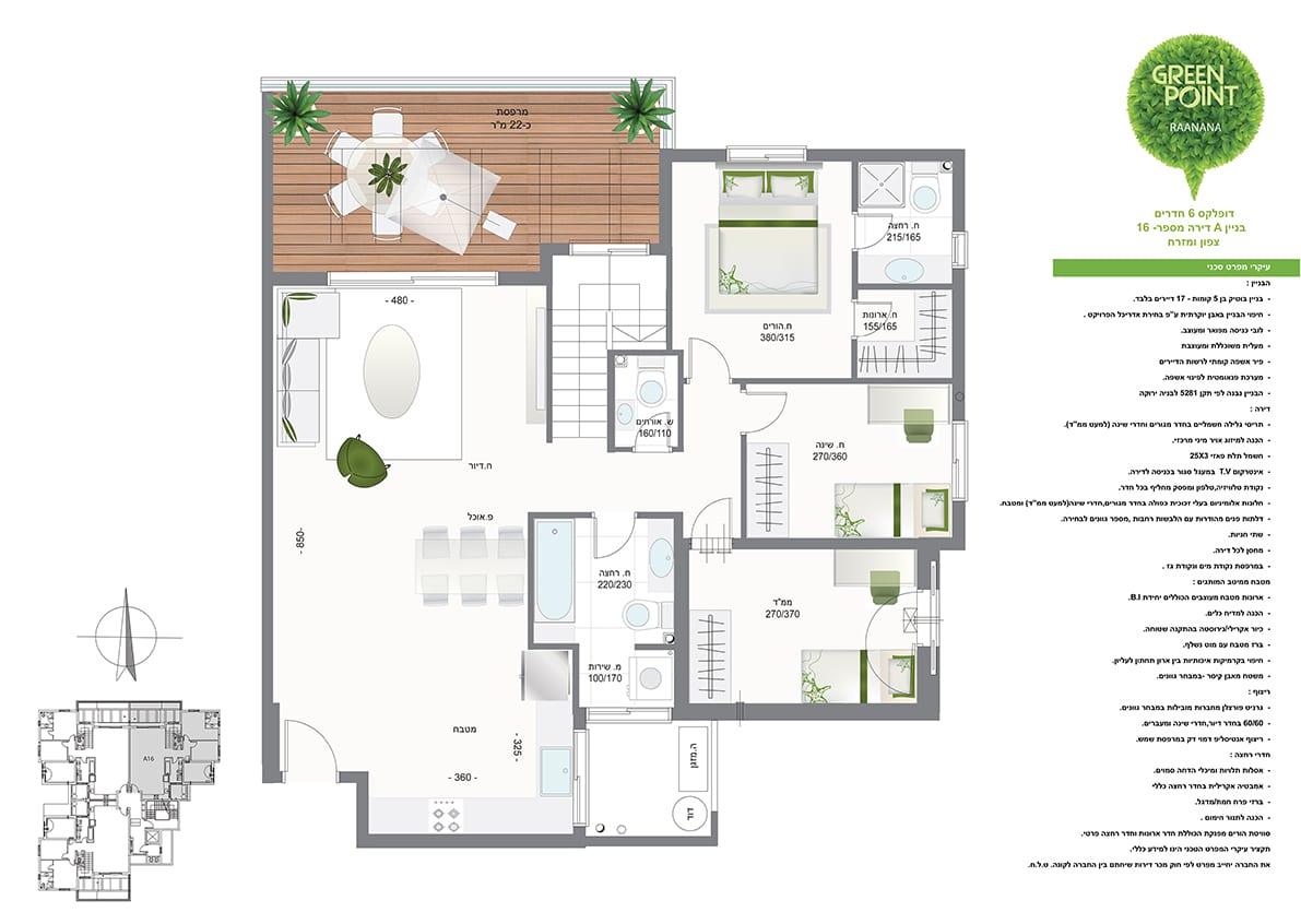 דופלקס 6 חדרים - בניין A - מספר 16