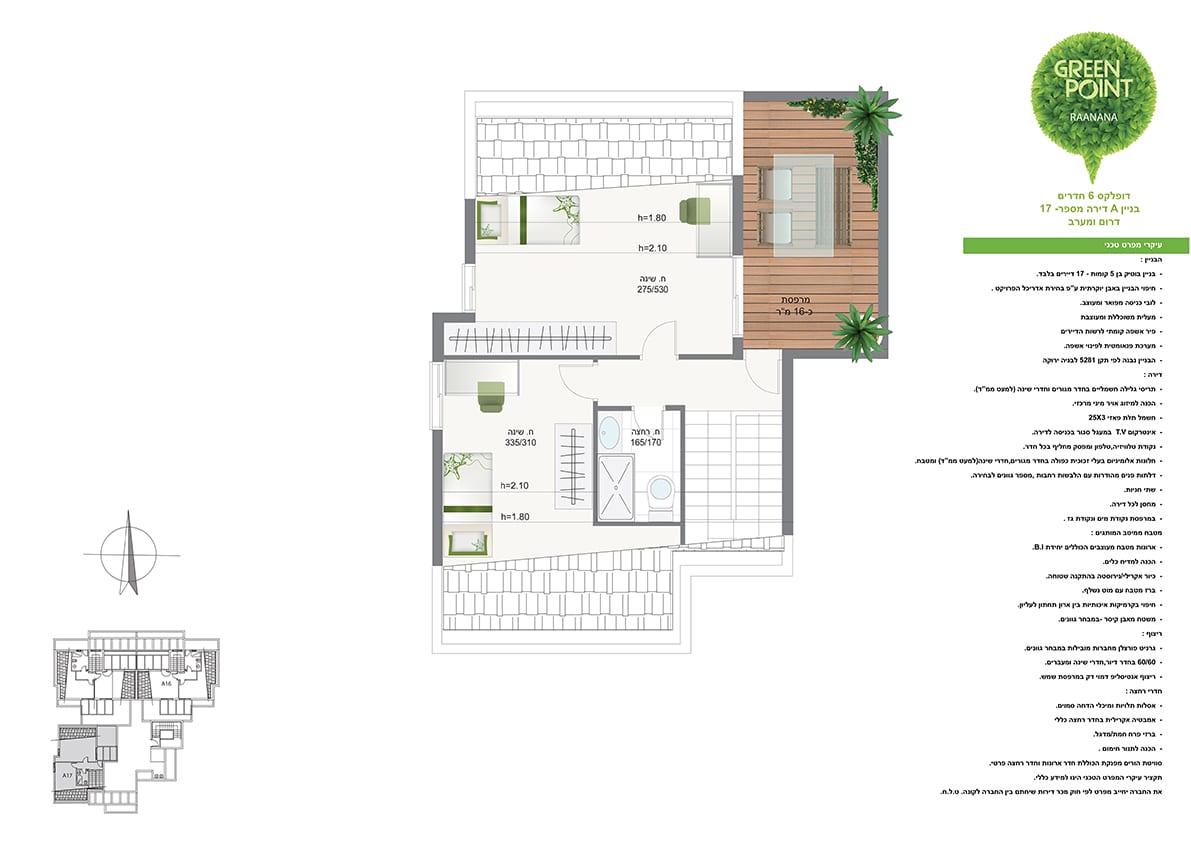 דופלקס 6 חדרים - בניין A - מספר 17