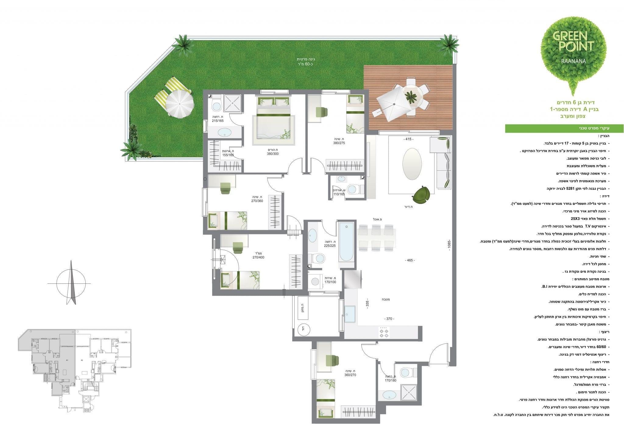 בניין A - דירת גן 6 חדרים -קומת קרקע - דירה 1