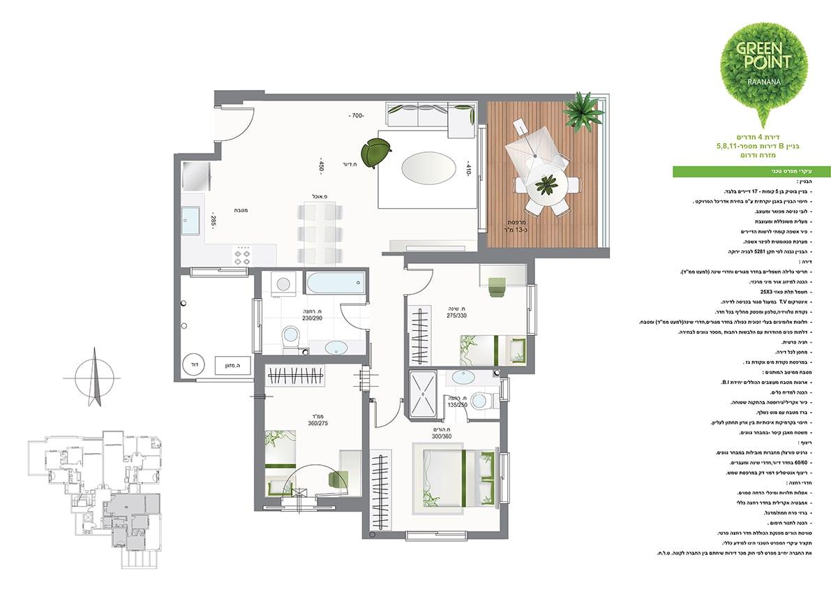 דירת 4 חדרים - בניין B - מספר 5,8,11