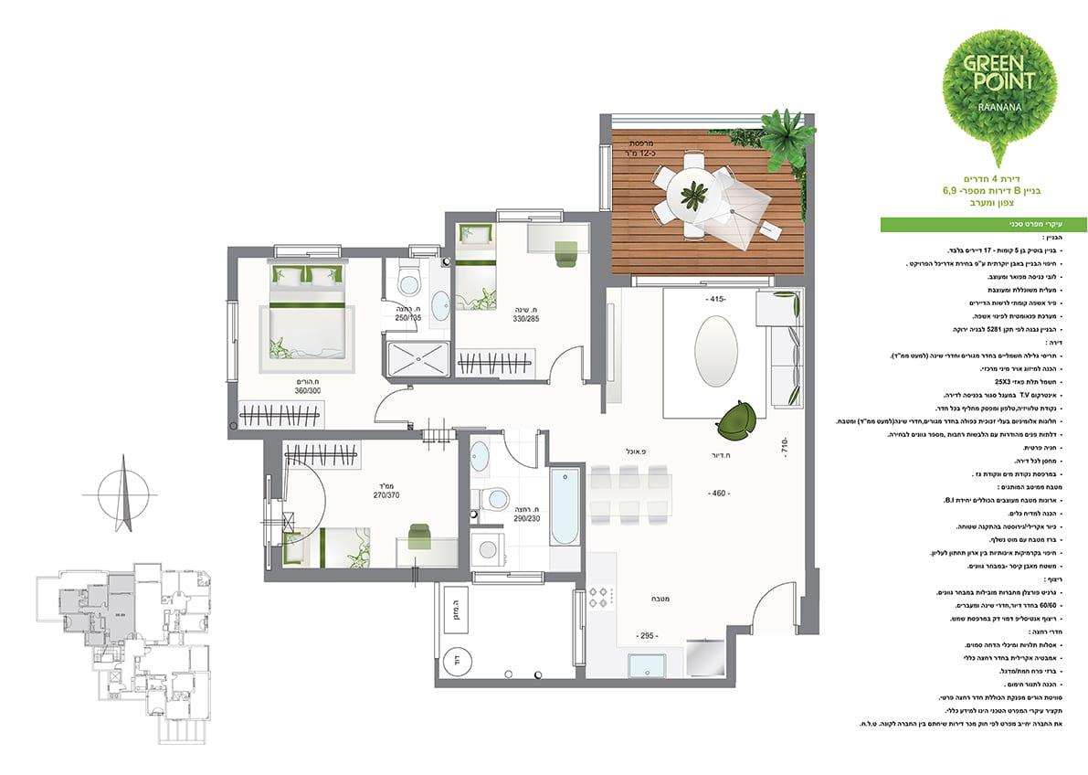 דירת 4 חדרים - בניין B - מספר 6,9