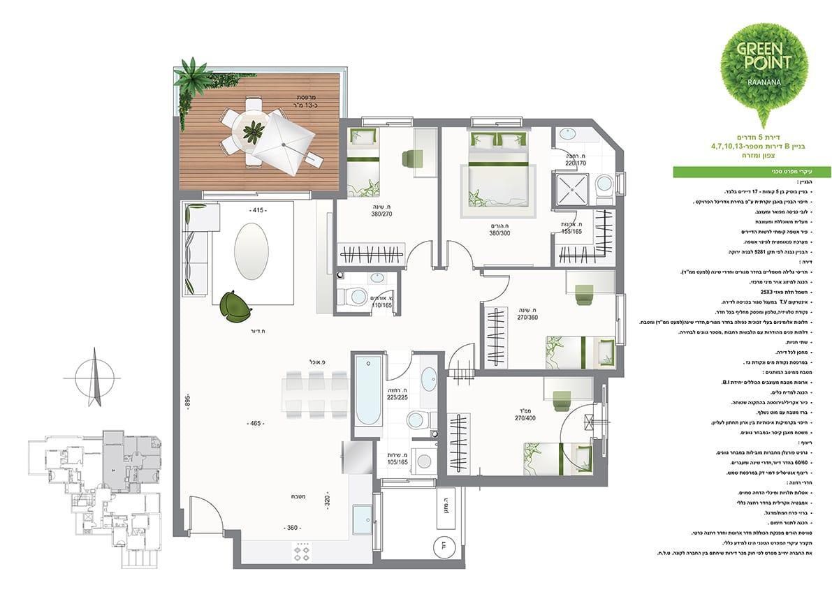 דירת 5 חדרים - בניין B - מספר 4,7,10,13