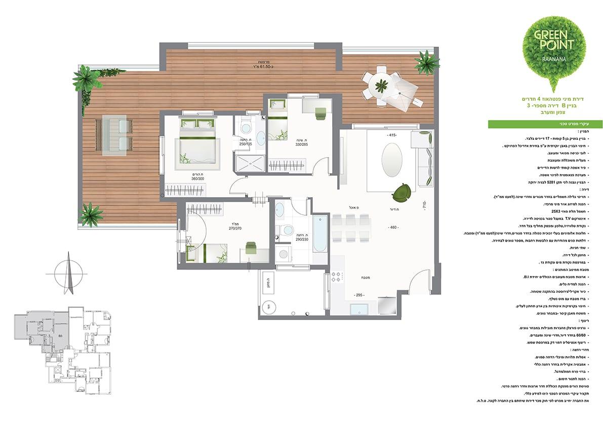 מיני-פנטהאוז 4 חדרים - בניין B - מספר 3
