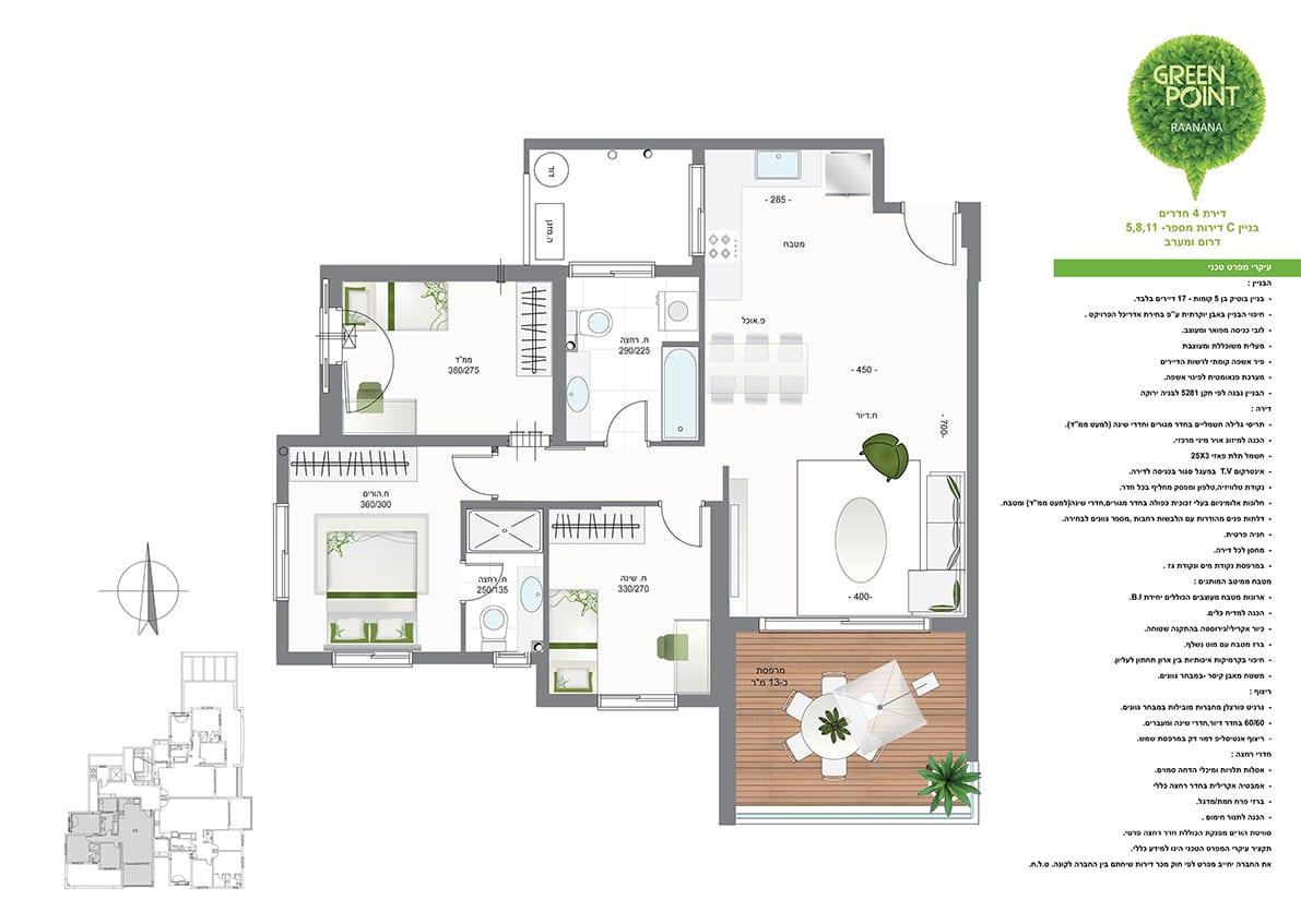דירת 4 חדרים - בניין C - מספר 5,8,11