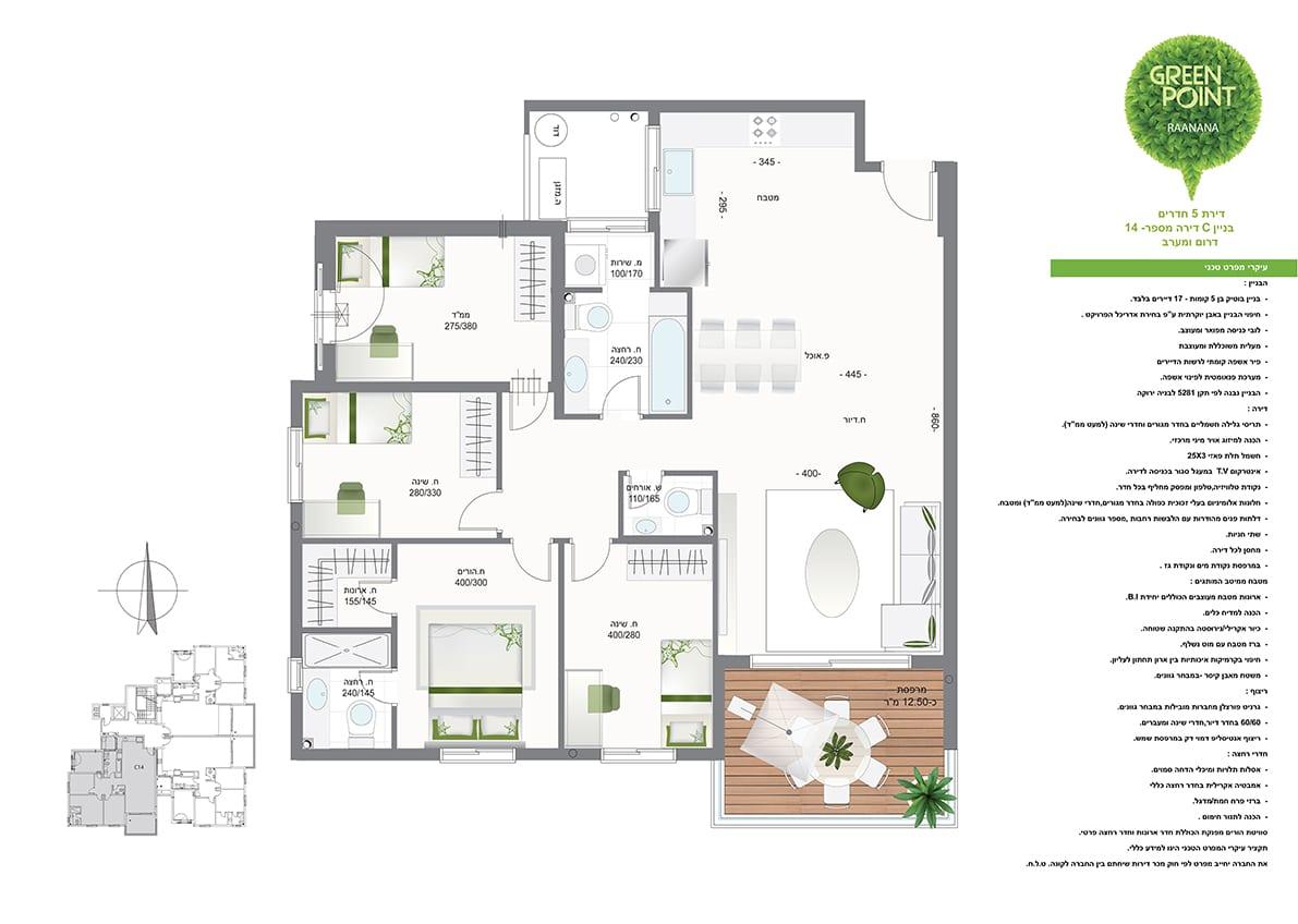 דירת 5 חדרים - בניין C - מספר 14