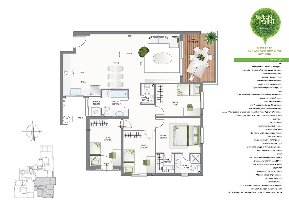 דירת 5 חדרים - בניין C - מספר 4,7,10,13