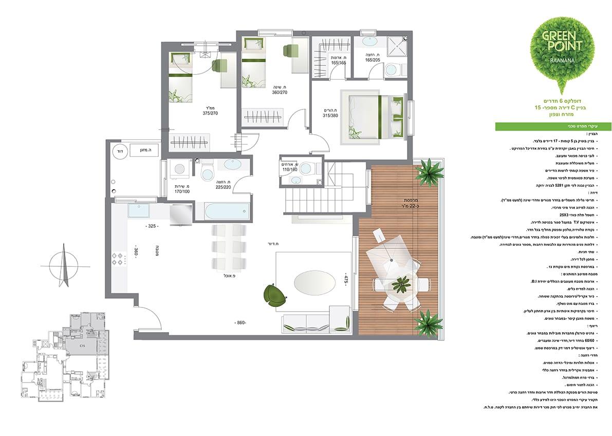 דופלקס 6 חדרים - בניין C - מספר 15