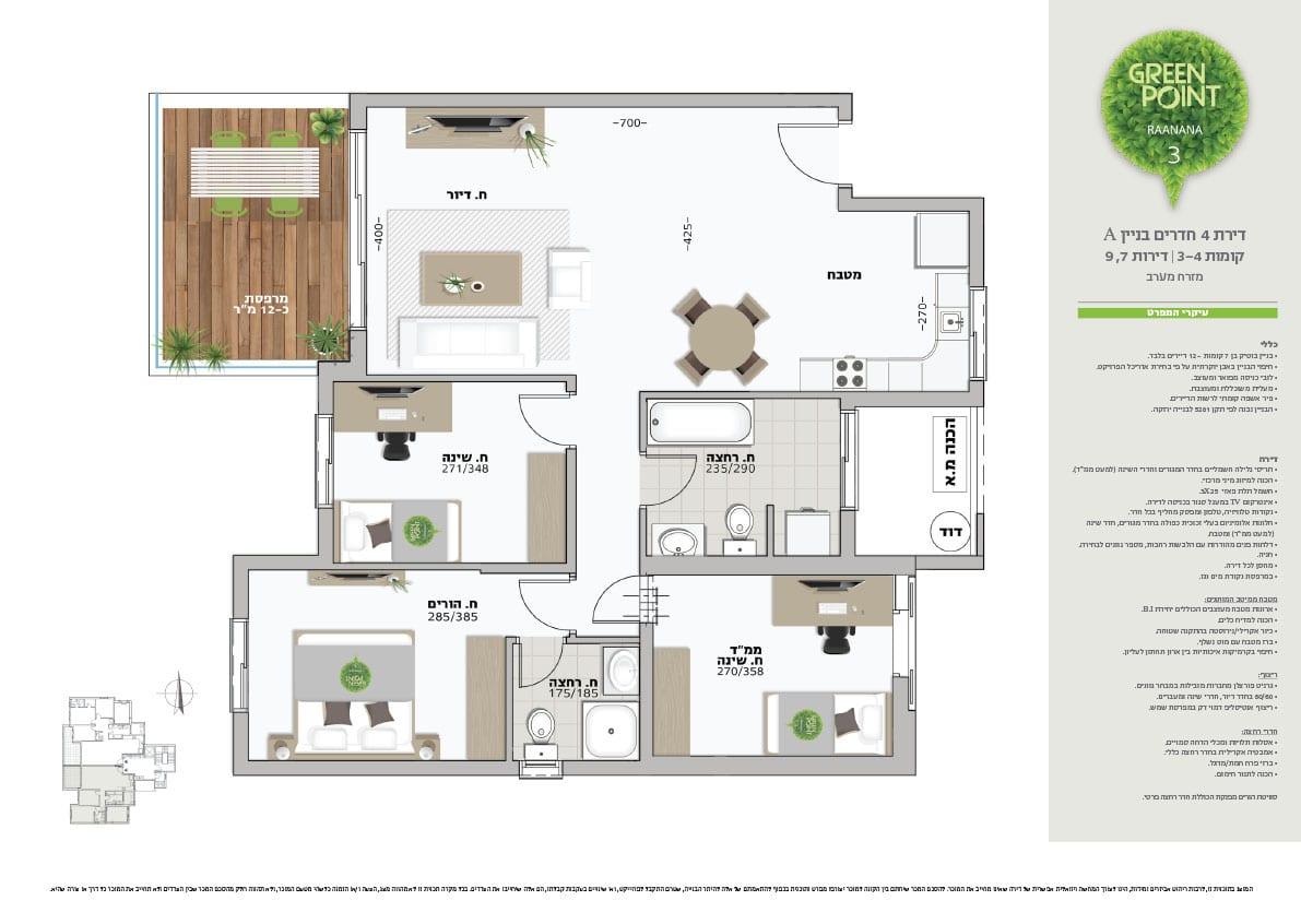 דירת 4 חדרים - בניין A - מספר 7,9