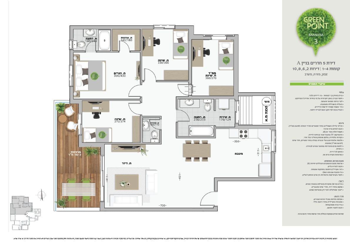 דירת 5 חדרים - בניין A - מספר 2,6,8,10
