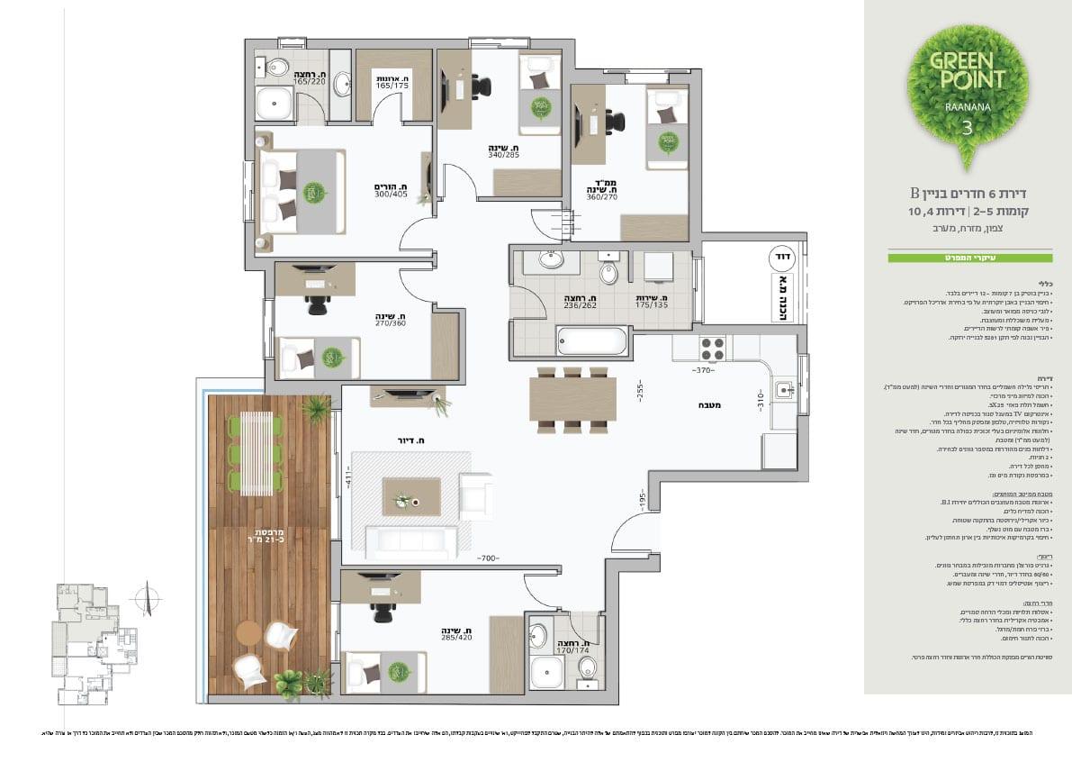 דירת 6 חדרים - בניין B - מספר 4,10