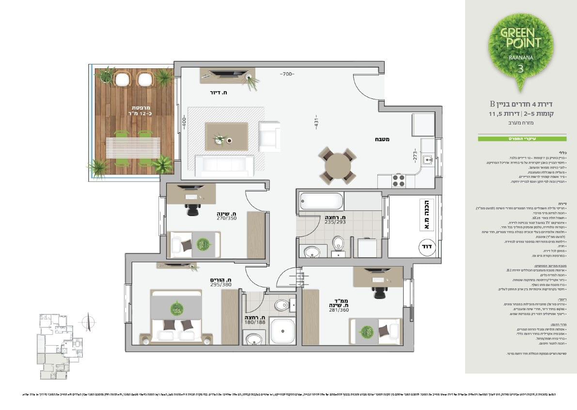 דירת 4 חדרים - בניין B - מספר 5,11