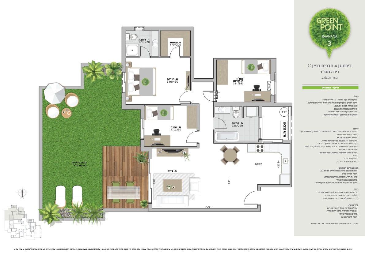 דירת גן 6 חדרים - בניין C - דירה 1