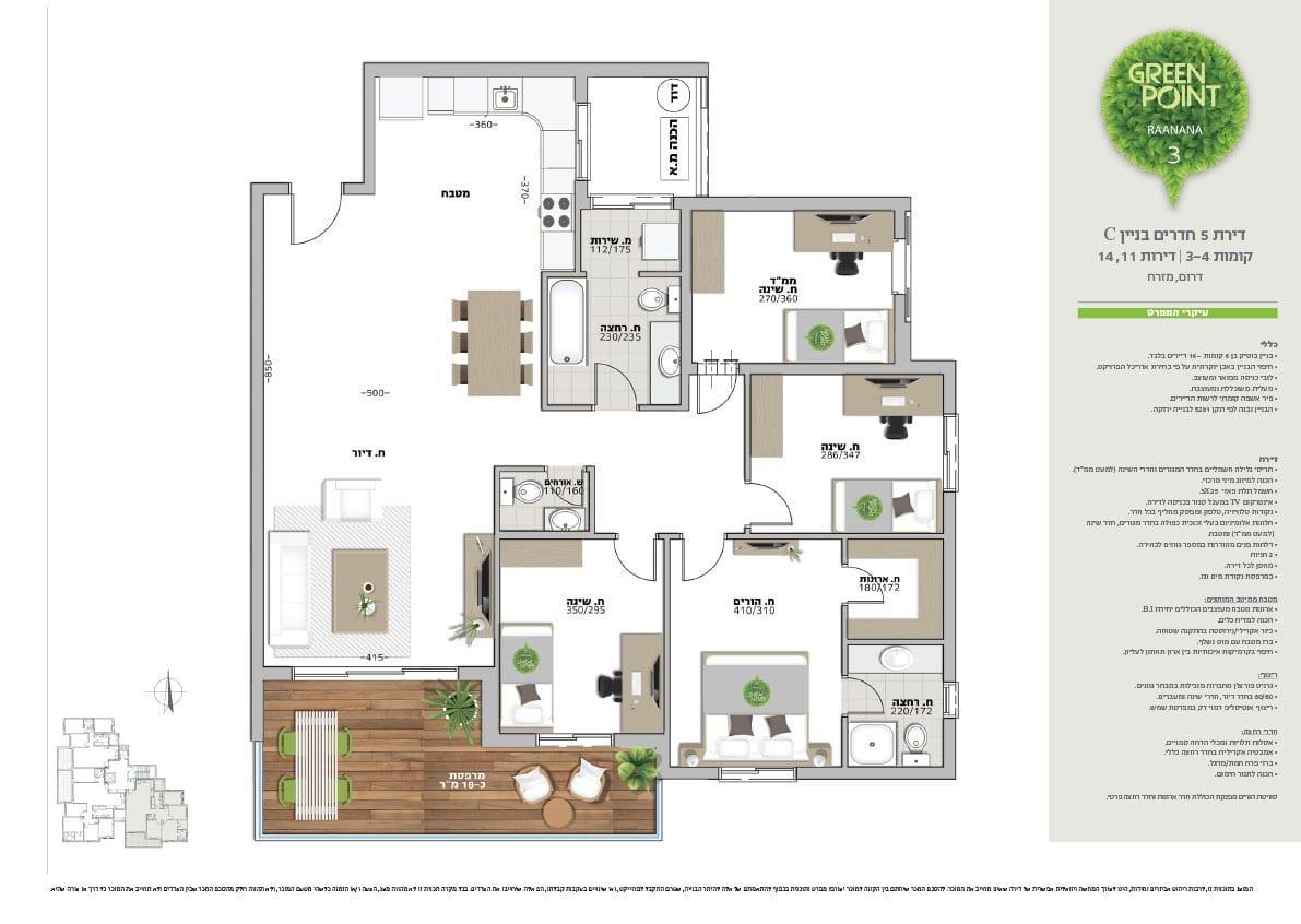 דירת 5 חדרים - בניין C - מספר 11,14