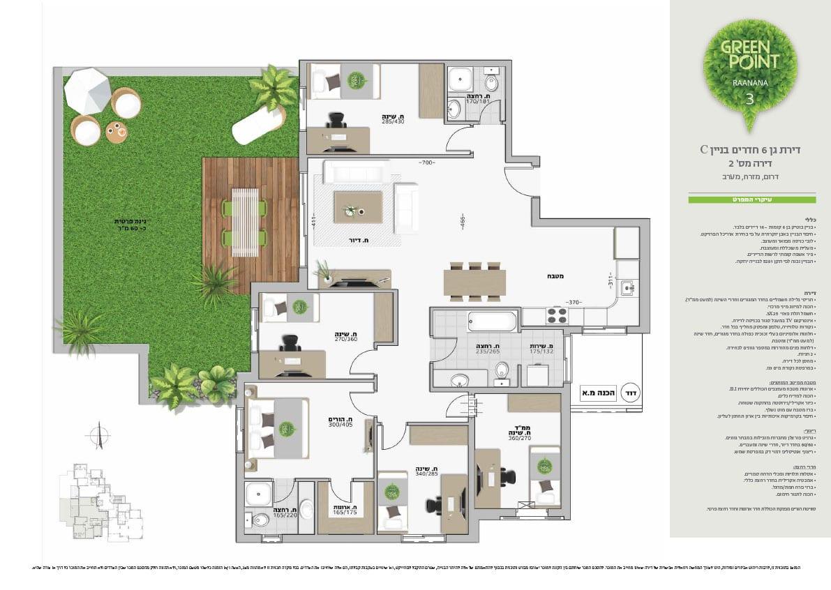 דירת גן 6 חדרים - בניין C - מספר 2