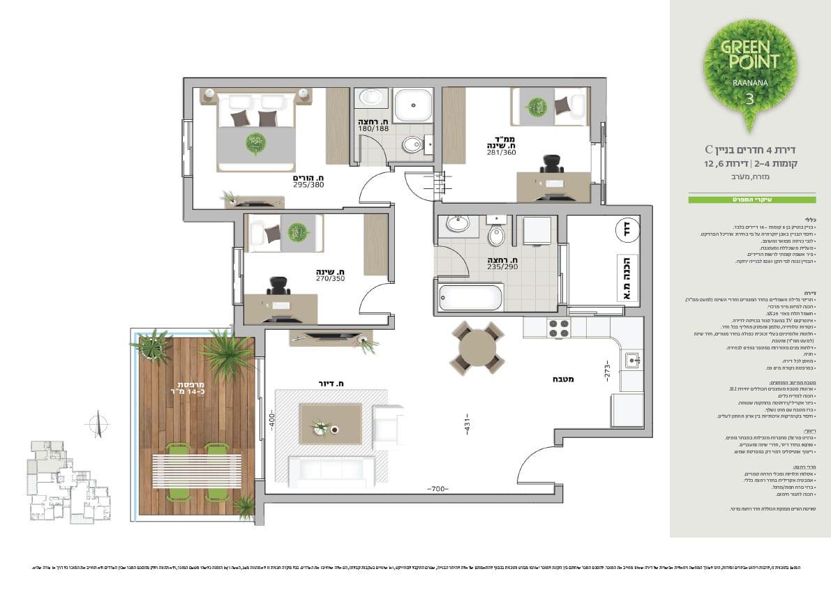 דירת 4 חדרים - בניין C - מספר 6,12