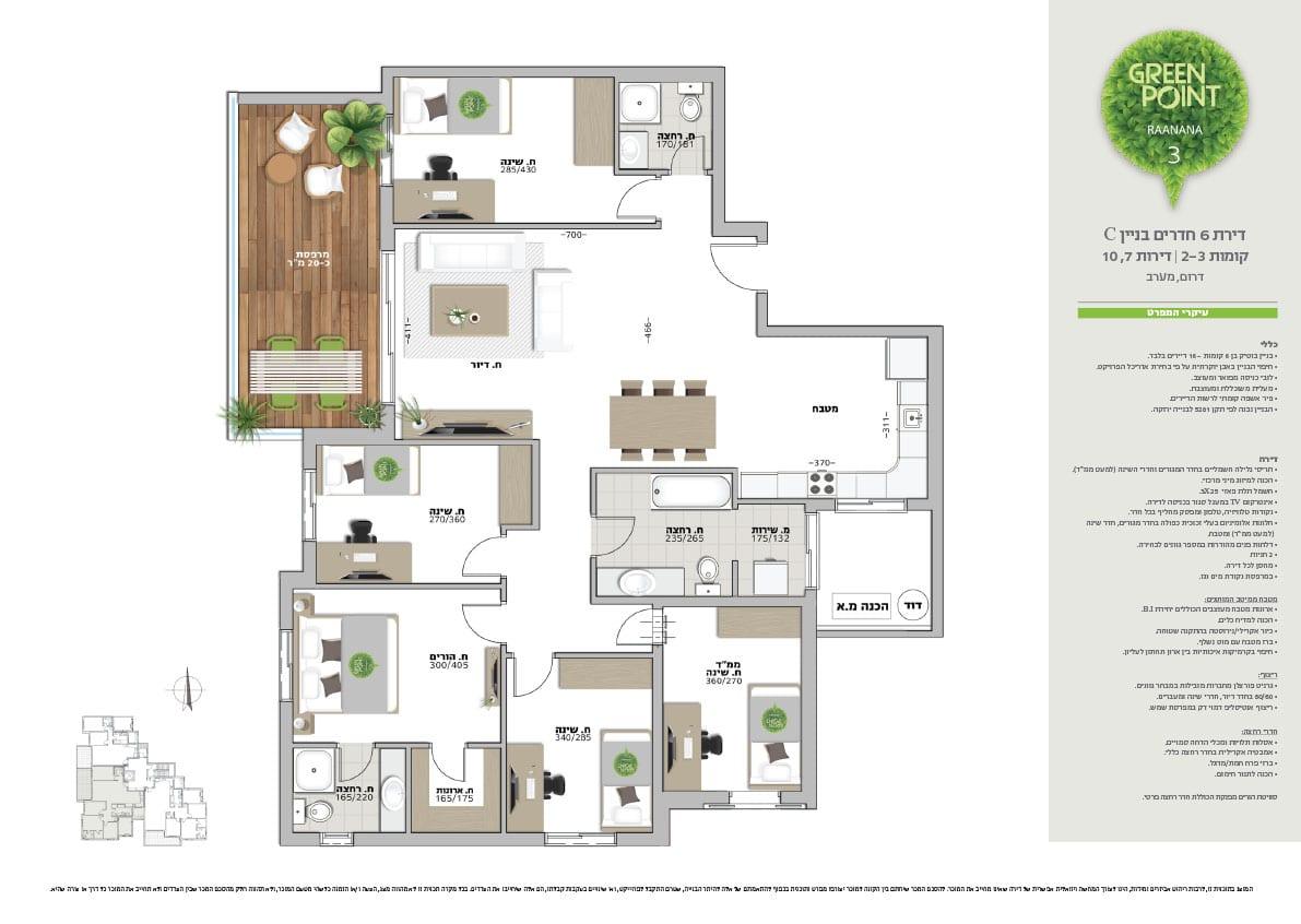דירת 6 חדרים - בניין C - מספר 7,10