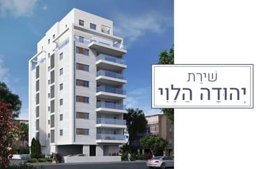 פרויקט שירת הלוי - רחוב יהודה הלוי 5 - פתח תקווה 1