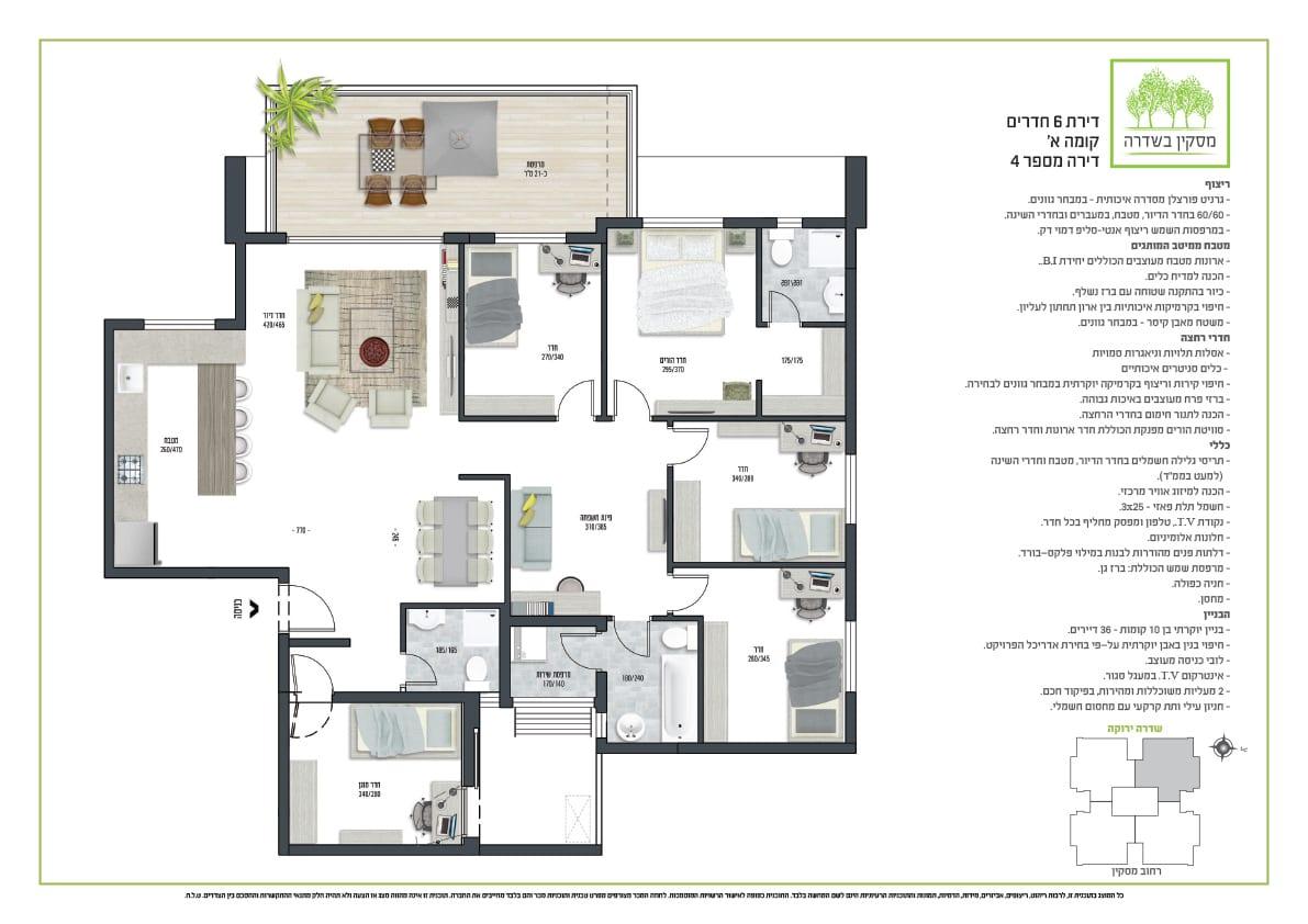 דירת 6 חדרים, קומה 1 - מספר 4