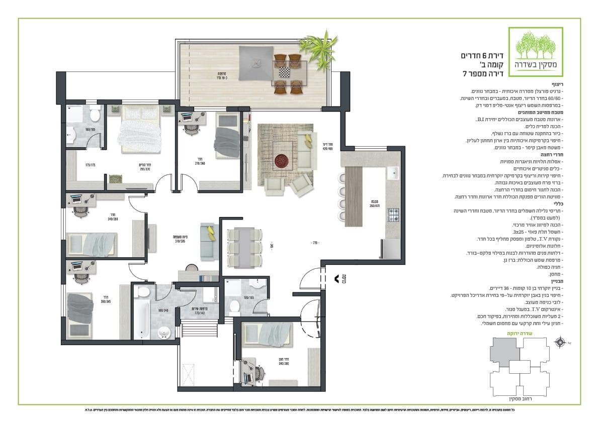 דירת 6 חדרים - קומה 2 - מספר 7