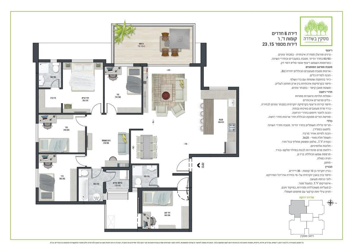דירת 6 חדרים, קומות 4,6 - מספר 15,23